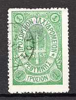 1899 Crete Russian Military Administration 1G Green (Cancelled)