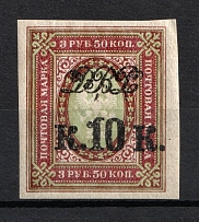 1920-21 10k Far East Republic, Vladivostok, Russia Civil War (Imperforated, MNH)