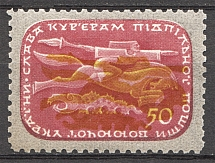 1952-54 in Favor of Couriers Ukraine Underground Post (Shifted Orange, MNH)