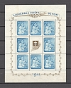 1944 Slovakia German Protectorat Block Sheet (CV $70)