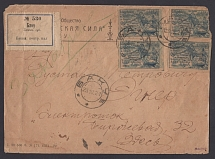 1921. Post-charity issue. Marking 4 stamps No. 36. A registered letter was sent on October 23, 1921 (the day after the