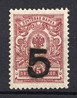1920 Kovrov (Vladimir) 5 Rub 1st Issue, Geyfman №9 Local Issue Russia Civil War (Certificate)