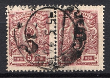 1920 Rogachev (Mogilyov) `5` Geyfman №8 Local Issue Russia Civil War Pair (Canceled)