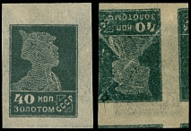 SOVIET UNION: 1924, definitive issue, soldier 40k slate gray, litho printing, enlarged margins imperforated single with design printed on both sides (on gum side – inverted), full original gum