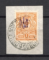 Kiev Type 1 - 1 Kop, Ukraine Tridents Cancellation NOVOBELITSA MOGILEV