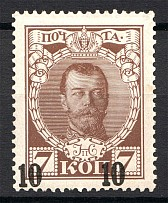 1917 Russia 10 Kop (Shifted Overprint)