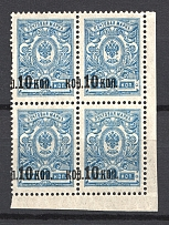 1917 Russia Block of Four 10 Kop (Shifted Overprint)