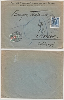 1914 Russian Empire. Short-paid letter. Saint Petersburg - Geneva. Corporate env