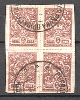 1921 5k Far East Republic, Vladivostok, Russia Civil War (Block of Four, PRIMORSKAYA OBLAST Postmark)