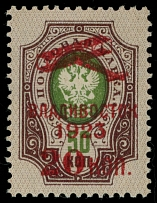 Far Eastern Republic 1923, red Airplane surcharge 20k on perf 50k, LH
