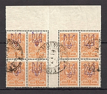 Kiev Type 2 - 1 Kop, Ukraine Tridents Cancellation GOMEL MOGILEV Gutter-Block