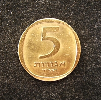 Israeli 5 Agorot 1960 coin small date variety, EF-AU, IMM-A5-1/KM-25