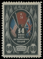 Soviet Union DAY OF THE UNITED NATIONS: 1944, trial printing of 60k, gold color