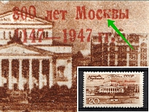 1947 20k 800th Anniversary of the Founding of Moscow, Soviet Union USSR (Small `K` in `МОСКВЫ`, Print Error, MNH)