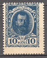 1915 Russia 10 Kop Stamp Money (Shifted Perforation, MNH)