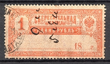 1890 Russia Savings Stamp 1 Rub (Cancelled)