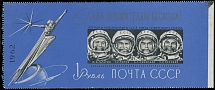 Soviet Union 1962, Soviet Cosmonauts, 1r black and silver on blue colored paper