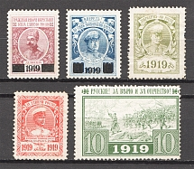 1919 Russia Civil War Generals Issue