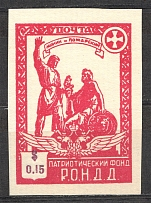 1948 Munich The Russian Nationwide Sovereign Movement (RONDD) $0.15 (MNH)