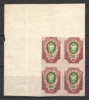 1917 Russia Block of Four 50 Kop (Strongly Shifted Background, Print Error, MNH)