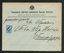 Mute Cancellation of Yagotin, Commercial Letter Бр Нобель (Yagotin, Levin #600.03, p. 49)