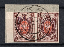Kiev Type 2g - 70 Kop, Ukraine Tridents Cancellation KIEV Pair (CV $50)
