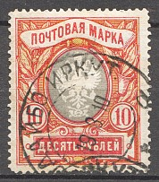 1910 Russia Cancellation Bodaybo (Vertical Watermark)
