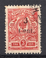 1920 Russia Harbin Offices in China 3 Cent (Cancelled)