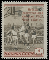 Soviet Union 1959, Victory of the Soviet Basketball Team, red overprint