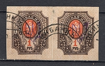 Kiev Type 2d - 1 Rub, Ukraine Tridents Readable Cancellation Pair