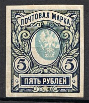 1917 Russia 5 Rub (Imperforated, Print Error, Shifted Center, Signed)