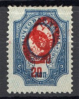 1908-17 Russia 20 Kop (Print Error, Double Printing Center,)