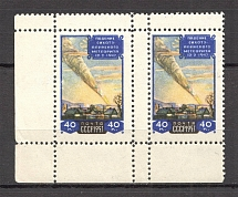 1957 USSR 10th Anniversary of the Falling of the Sikhote-Aline Meteor Pair (Full Set, MNH)