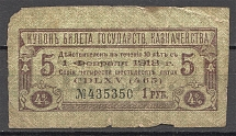 1918 Coupon of State Treasury Ticket