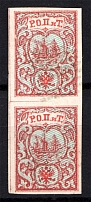 1866 Russia Levant ROPiT Pair 10 Para (With Shadow Lines, Cancelled)