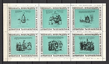1961 Diaspora in Paris France Union of Military Invalids (Extremely RARE, MNH)