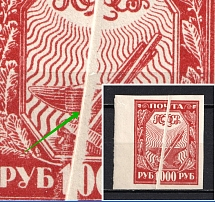1921 1000R RSFSR, Russia (`ACCORDION`, Print Error, MNH)