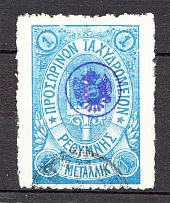 1899 Crete Russian Military Administration 1M Blue (Signed, Cancelled)