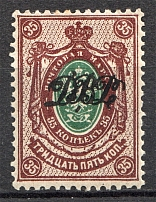 1920 Russia Far Eastern Republic Civil War 35 Kop (CV $230)