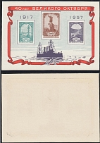 1957 USSR. 40 October. Solovyov 2075-I. Imperforated block. Without the Petropav