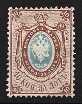 1858 10 kop Russian Empire, Watermark '1', Perf. 14.5x15 (Sc. 2, Zv. 2, CV $11,000)