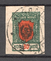 1921 30k Chita Far Eastern Republic, Russia Civil War (VLADIVOSTOK Postmark)