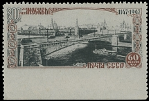 Soviet Union JUBILEE OF MOSCOW ISSUE: 1947, 60k, imperf at the bottom