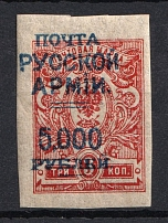 1921 5000R/3k Wrangel Issue Type 1, Russia Civil War (SHIFTED Overprint, Print Error, Signed)