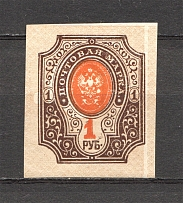1917 Russia 1 Rub (Shifted Background, Print Error, MNH)