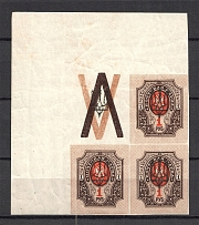Kiev Type 3 - 1 Rub, Ukraine Tridents Block of Four (Overprint on Coupon, Signed, MNH)