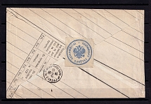 1897 Kobrin-Grodno official Post, The Treasury Label, Ancient Handstamp