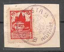 1919 25k Czechoslovakian Corp in Russia, Russia Civil War (CZECHOSLOVAK ARMY IN RUSSIA Postmark)
