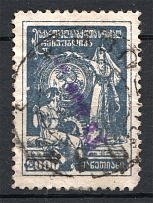 1923 Georgia Civil War Revalued 15000 Rub on 2000 Rub (Violet, Cancelled)