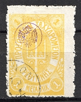 1899 Crete Russian Military Administration 1M Yellow (CV $75, Cancelled)
